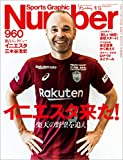 Number(ナンバー)960号[雑誌]