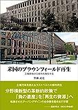 米国のブラウンフィールド再生 ─工場跡地から都市を再生する─