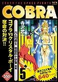 COBRA 5 六人の勇士 地獄の十字軍 前編 (MFコミックス)