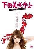 下田美咲参上![DVD]