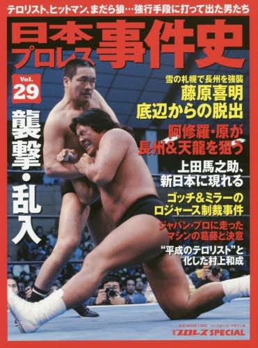 日本プロレス事件史 vol.29 襲撃・乱入 (B・B MOOK 1360 週刊プロレススペシャル)