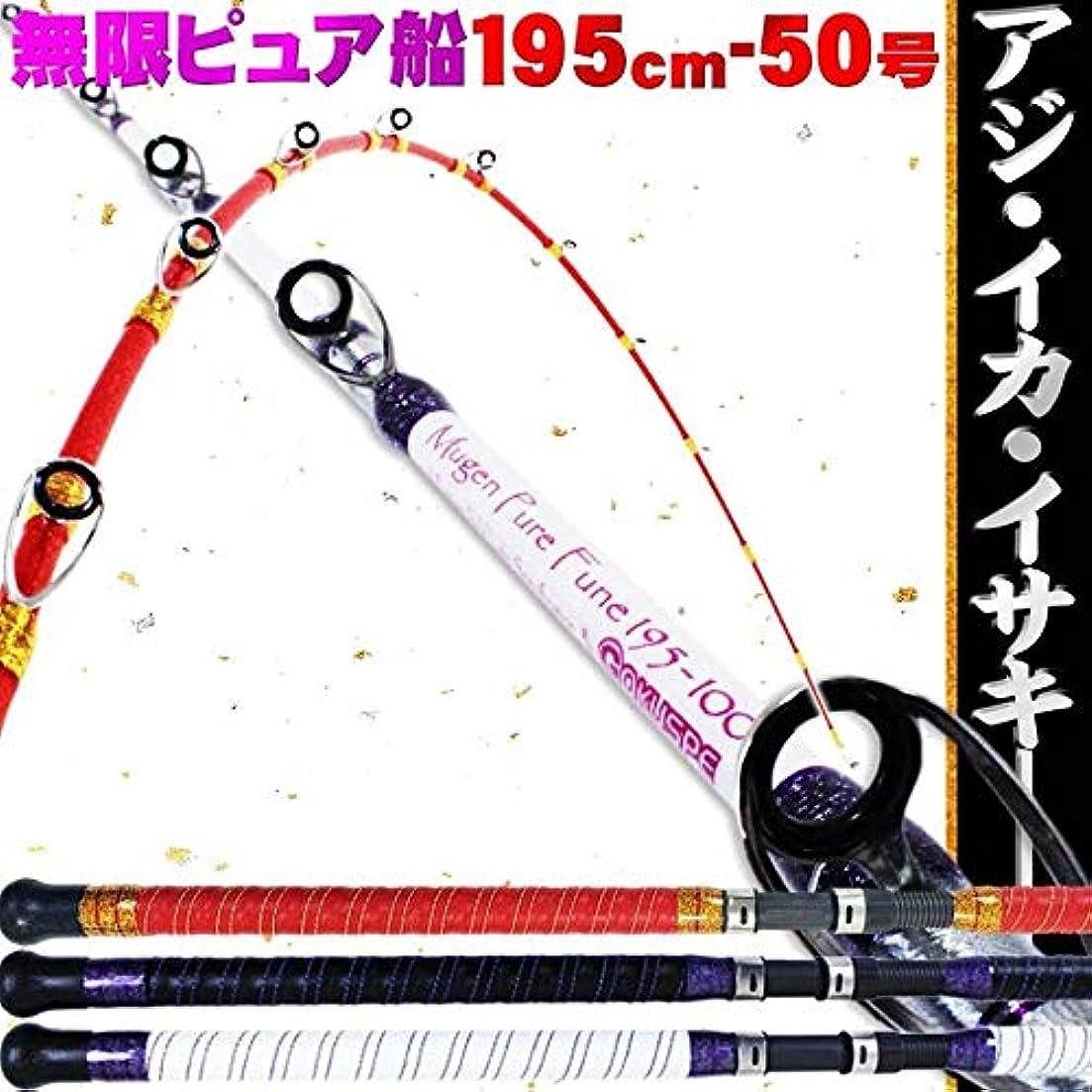 普及枝アルファベット順アジ イサキに 18'無限ピュア船 195-50号 Purple Edition [ホワイト/ブラック] (goku-mpf-195-50)