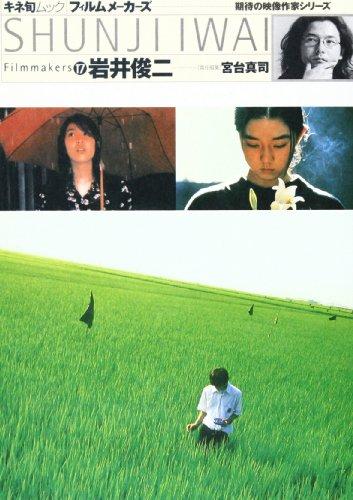岩井俊二―期待の映像作家シリーズ (キネ旬ムック―フィルムメーカーズ)の詳細を見る