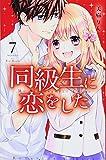 同級生に恋をした(7) (講談社コミックスなかよし)