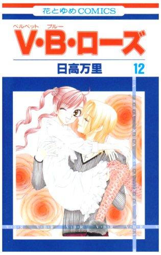 V・B・ローズ 第12巻 (花とゆめCOMICS)