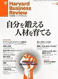 Harvard Business Review (ハーバード・ビジネス・レビュー) 2012年 02月号 [雑誌]