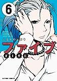 ファイブ(6) (アクションコミックス)