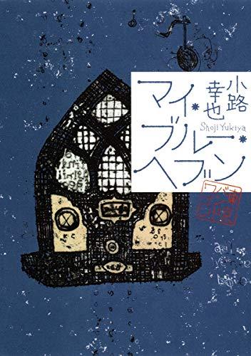 マイ・ブルー・ヘブン 東京バンドワゴンの詳細を見る