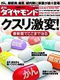 週刊 ダイヤモンド 2012年 5/5号 [雑誌]