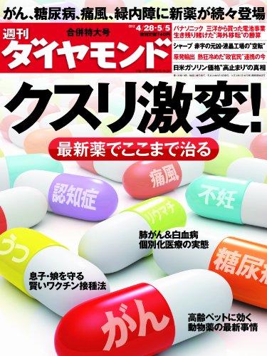 週刊 ダイヤモンド 2012年 5/5号 [雑誌]の詳細を見る