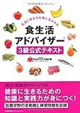 食生活アドバイザー3級公式テキスト