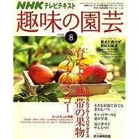 NHK 趣味の園芸 2008年 08月号 [雑誌]