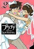 プラチナ(2) (モーニングコミックス)