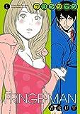 フリンジマン(1) (ヤングマガジンコミックス)