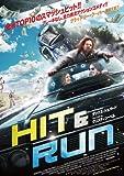 ヒットエンドラン [DVD]