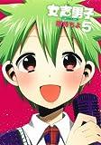 女声男子 (5)(完) (ガンガンコミックスONLINE) [コミック] / 険持 ちよ (著); スクウェア・エニックス (刊)