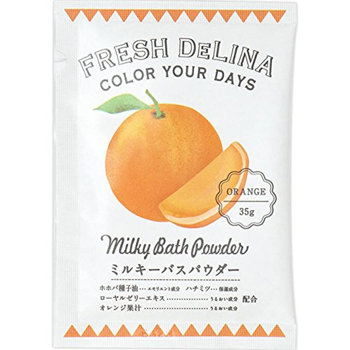不機嫌そうな望ましい知るフレッシュデリーナ ミルキーバスパウダー オレンジ 35g