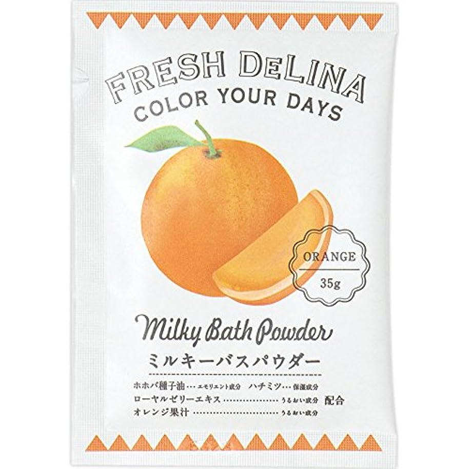 タイプ優越豊かにするフレッシュデリーナ ミルキーバスパウダー オレンジ 35g