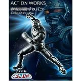 ACTION WORKS 宇宙刑事ギャバン メタルフィニッシュVer.