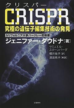 [ジェニファー・ダウドナ, サミュエル・スターンバーグ]のCRISPR(クリスパー) 究極の遺伝子編集技術の発見 (文春e-book)