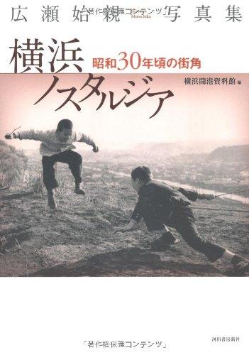 広瀬始親写真集 横浜ノスタルジア 昭和30年頃の街角