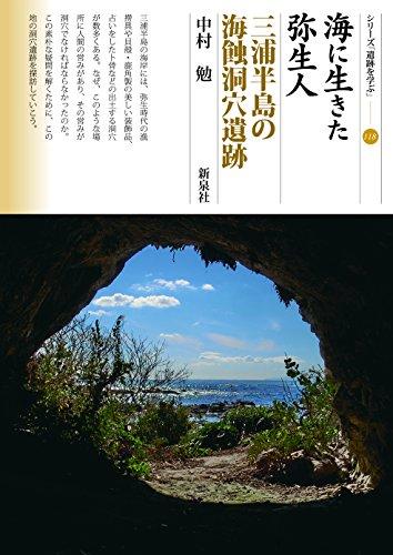 海に生きた弥生人 三浦半島の海蝕洞穴遺跡 (シリーズ「遺跡を学ぶ」118)