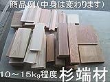 【杉端材】120サイズ国産材 無垢板 角材混合 カンナ仕上済、DIY、工作、ガーデニング、薪、キャンプ、色艶良品 長さ15~40センチ厚み約10ミリ~40ミリ程度 約10kg~15kg程度