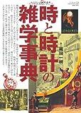時と時計の雑学事典 (ワールド・ムック 708)