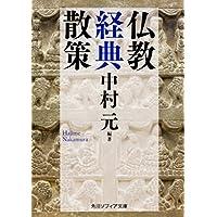 仏教経典散策 (角川ソフィア文庫)