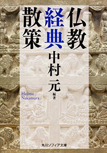 [画像:仏教経典散策 (角川ソフィア文庫)]