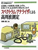スペクトラム・アナライザによる高周波測定 (計測器BASIC)