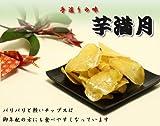 【さつまいも お菓子】芋満月 / 井口甘納豆