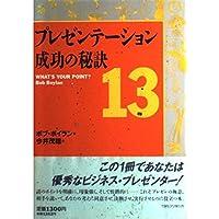 プレゼンテーション・成功の秘訣13