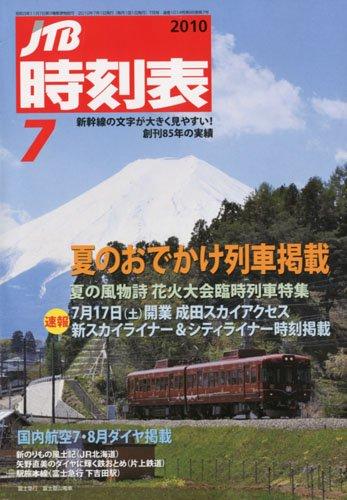 JTB時刻表 2010年 07月号 [雑誌]