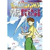 第16回CGアニメコンテスト外伝 [DVD]