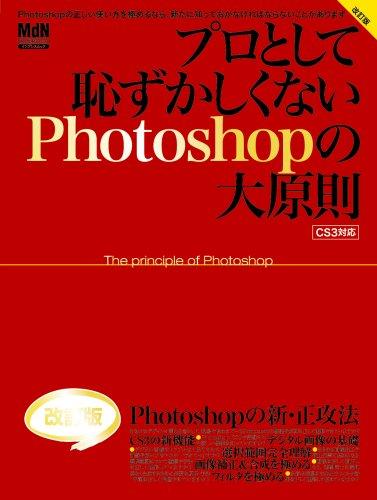 プロとして恥ずかしくないPhotoshopの大原則 改訂版 (エムディエヌ・ムック―インプレスムック)の詳細を見る
