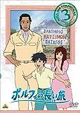ポルフィの長い旅 3 [DVD]
