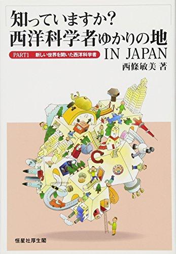 知っていますか? 西洋科学者ゆかりの地 IN JAPAN PARTI 新しい世界を開いた西洋科学者