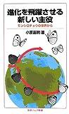 進化を飛躍させる新しい主役——モンシロチョウの世界から (岩波ジュニア新書)