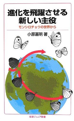 進化を飛躍させる新しい主役――モンシロチョウの世界から (岩波ジュニア新書)の詳細を見る