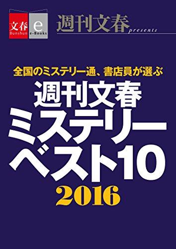 週刊文春ミステリーベスト10 2016【文春e-Books】の詳細を見る