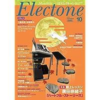 月刊エレクトーン 2017年10月号