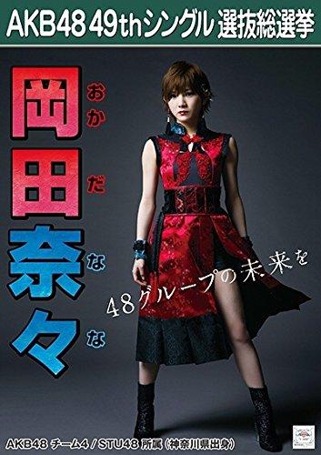 【AKB48】2018年最新のメンバー人気ランキングに迫る!気になる人気推移も紹介♪の画像