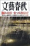 文藝春秋2017年7月号[雑誌]