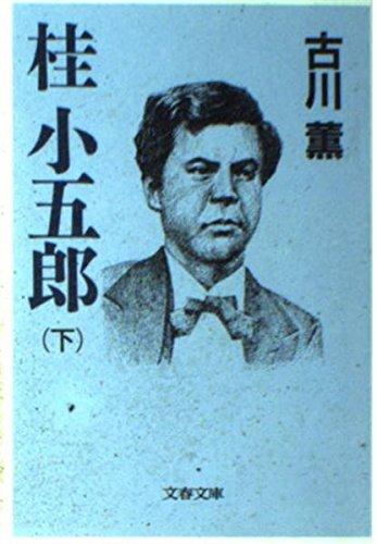桂小五郎 (下) (文春文庫 (357‐2))