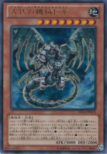 遊戯王カード DS14-JPM10 古代の機械巨竜(ウルトラ)/遊戯王ゼアル [デュエリストセット Ver.マシンギア・トルーパーズ]