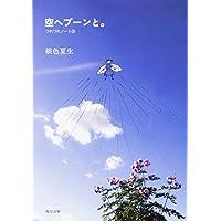 空へブーンと。 つれづれノート33 (角川文庫)