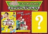 【メーカー特典あり】NHK「おかあさんといっしょ」ブンバ・ボーン!  パント! スペシャル ~あそび と うたがいっぱい~(すりかえかめんにすりかえられた! チェンジングジャケット付き) [DVD] 画像
