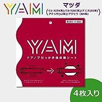 YAM ドアノブ引っかき傷保護シート マツダ・CX-3(DK系)/CX-5(KE系)/デミオ(DJ系)/アテンザ(GJ系)/アクセラ(BM系) 用 Y-402