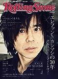 ローリングストーン日本版2017年SPRING